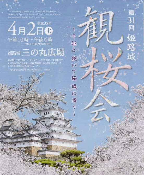 20160402 第31回姫路城 観桜会 The 31st Cherry Blossom Viewing Party in Himeji Castle