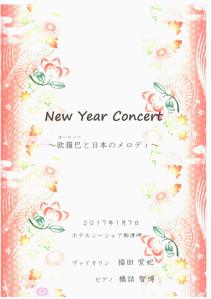 20170107 New Year concert