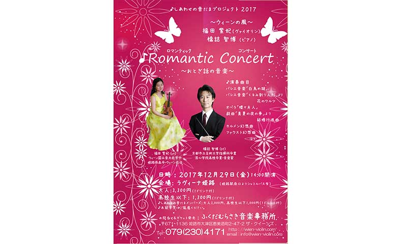 20171229 Romantic Concert ~おとぎ話の音楽~ /Romantic Concert ~ Music from Fantasy Tales ~